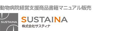 動物病院経営支援 書籍・CD・DVD
